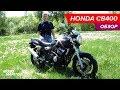 Honda CB 400 Super Four ?????