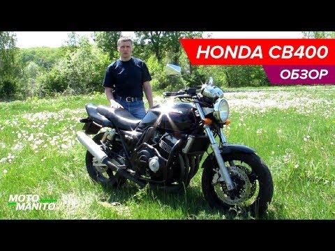 Honda CB 400 Super Four обзор