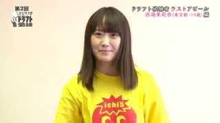 第2回AKB48グループドラフト会議 #10 西潟茉莉奈 ラストアピール / AKB48[公式]