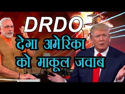 India का DRDO देगा America को उसी की भाषा में जवाब | US के इस हथियार का तोड़ निकाला भारत ने