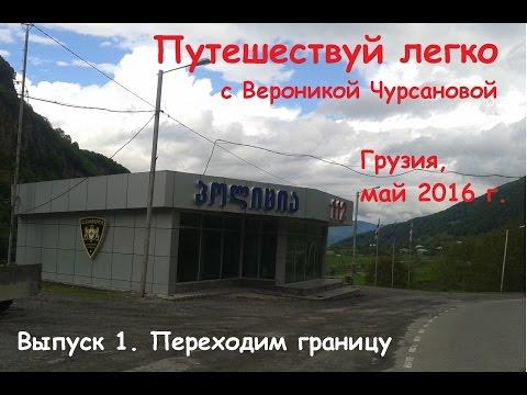 Пограничный переход из России в Грузию