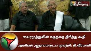 Vairamuthu's remark is distorted and attempts to gain political ben...