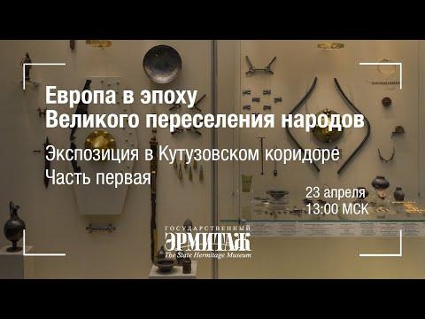 Премьера: Европа в эпоху Великого переселения народов. Экспозиция в Кутузовском коридоре. Часть 1.