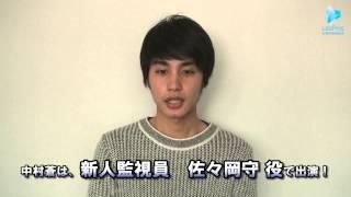 中村蒼から、コメント動画が届きました! ぜひご覧下さい! BS258 全国...