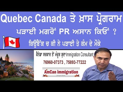 Quebec ਚ ਪੜਾਈ ਦੇ ਮੌਕੇ I Why PR is easy after education ?  Quebec Canada I January Intake