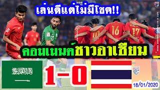 คอมเมนต์ชาวอาเซียน ,ไทย 0-1 ซาอุดิอาระเบีย ,ฟุตบอลชิงแชมป์เอเชีย ยู23 2020