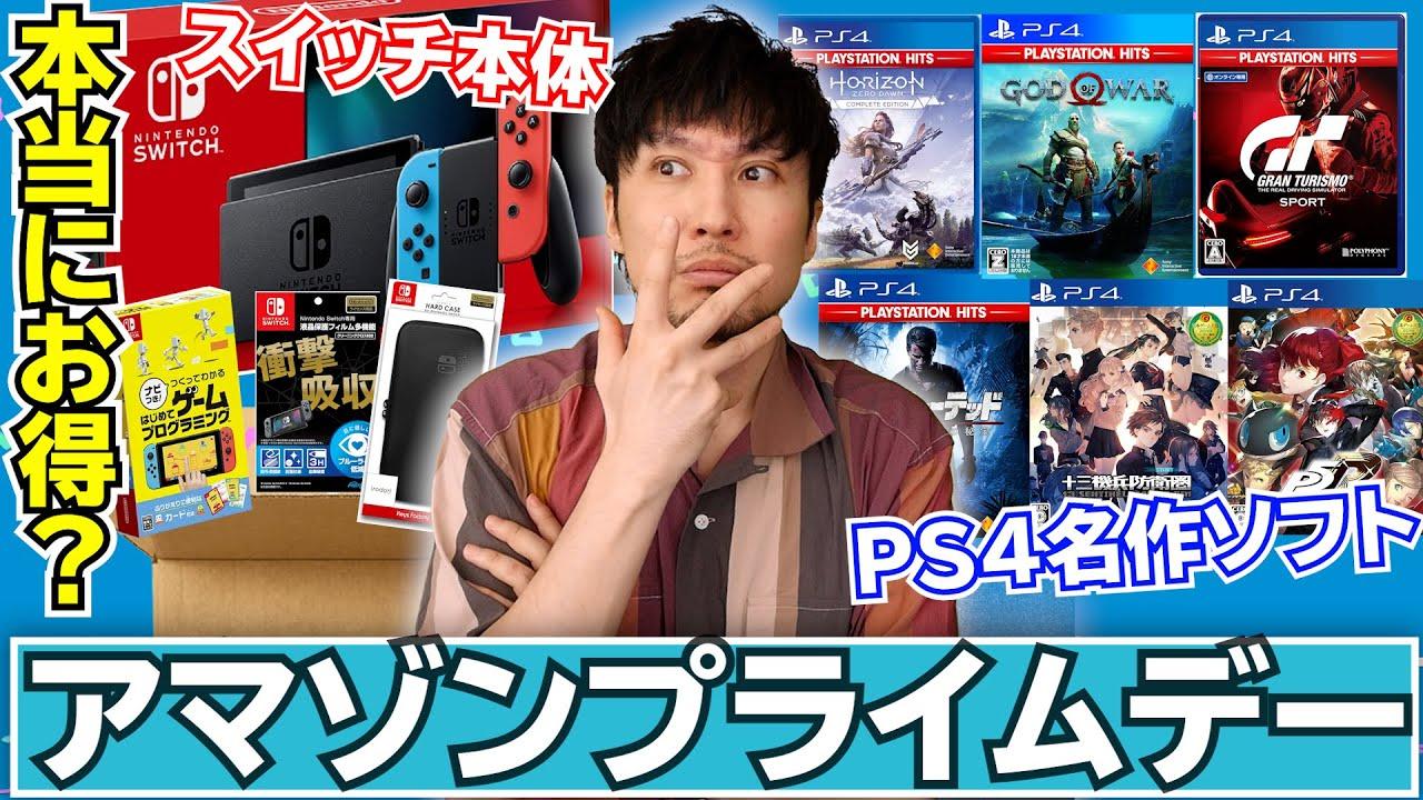 【アマゾンプライムデー】PS4名作ソフトやスイッチ本体もある!本当にお得か見極める!【セール】