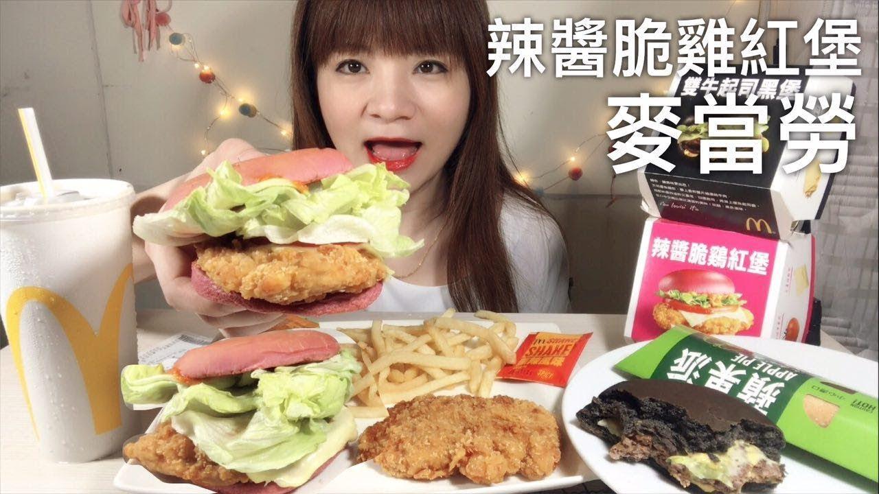 來吃 麥當勞甜菜紅 辣醬脆雞紅堡 搖搖樂雞腿排 蘋果派 吃播 eating show - YouTube