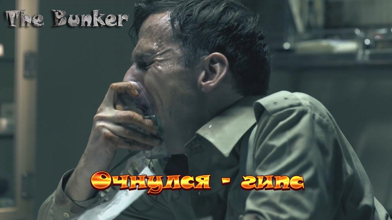 The Bunker Очнулся - Гипс. ленты с всякой хренью