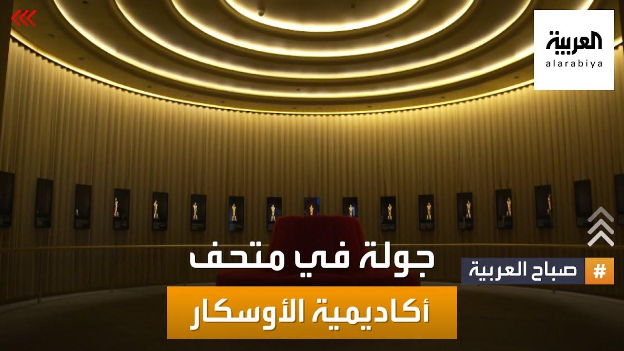 صباح العربية في متحف أكاديمية الأوسكار قبل افتتاحه  - 11:55-2021 / 9 / 26