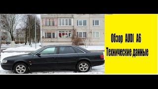 Обзор Audi A6 2.6 C4 1995 года [ технические данные ](Не забывайте оценить наши видео и оставить свое мнение в комментариях! Подписка, добавление в избранное..., 2015-06-25T22:36:47.000Z)