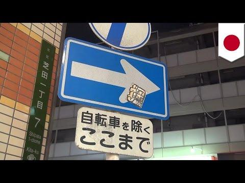 芸術目的と供述 道路標識にシール貼った女逮捕