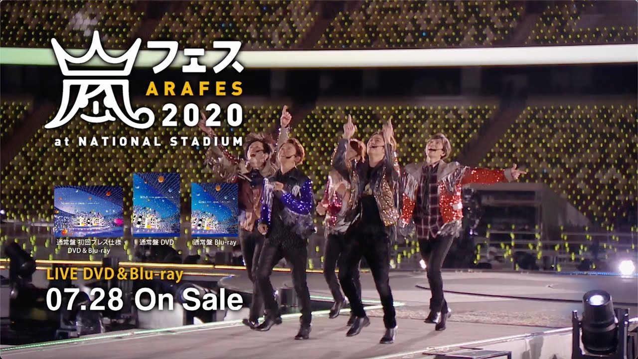 嵐 - LIVE DVD&Blu-ray 「アラフェス2020 at 国立競技場」[TV-SPOT]