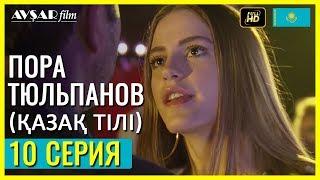 Пора тюльпанов 10 серия Қазақ тілі