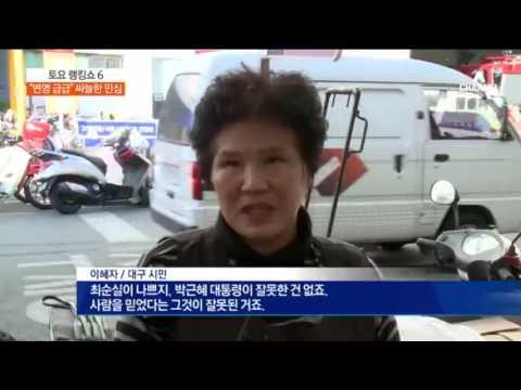 박근혜 대통령 대국민담화에도 민심은 여전히 싸늘..
