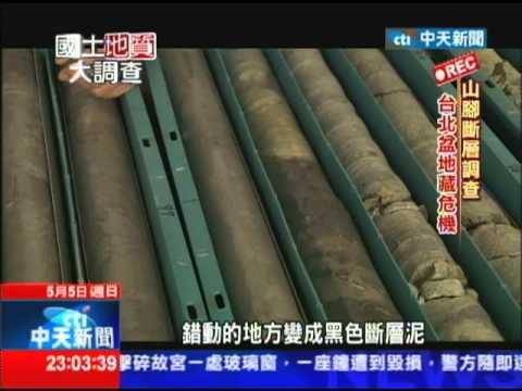 2013.05.05國土地質大調查/山腳斷層調查 台北盆地藏危機