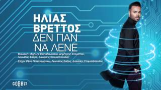 Download Ηλίας Βρεττός - Δεν Παν Να Λένε - Official Audio Release MP3 song and Music Video