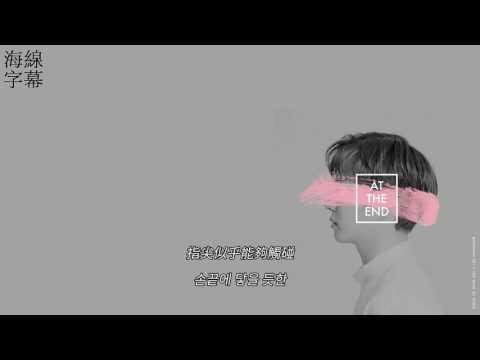 【正體韓中字】BTOB 李昌燮 이창섭- At The End [Jess/哎亞]