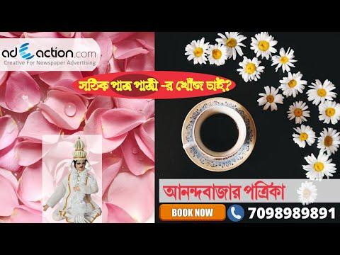 Anandabazar Patrika Patro Patri, Chakri, Gari, Bari Bazar Ads Online Booking