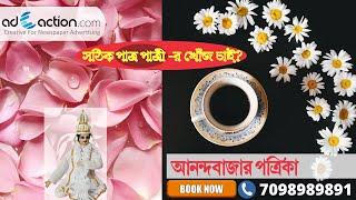 Anandabazar Patrika Patro Patri Chakri Gari Bari Bazar Ads Online Bo Ng