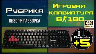 a4Tech Bloody B180R Обзор и разборка игровой клавиатуры