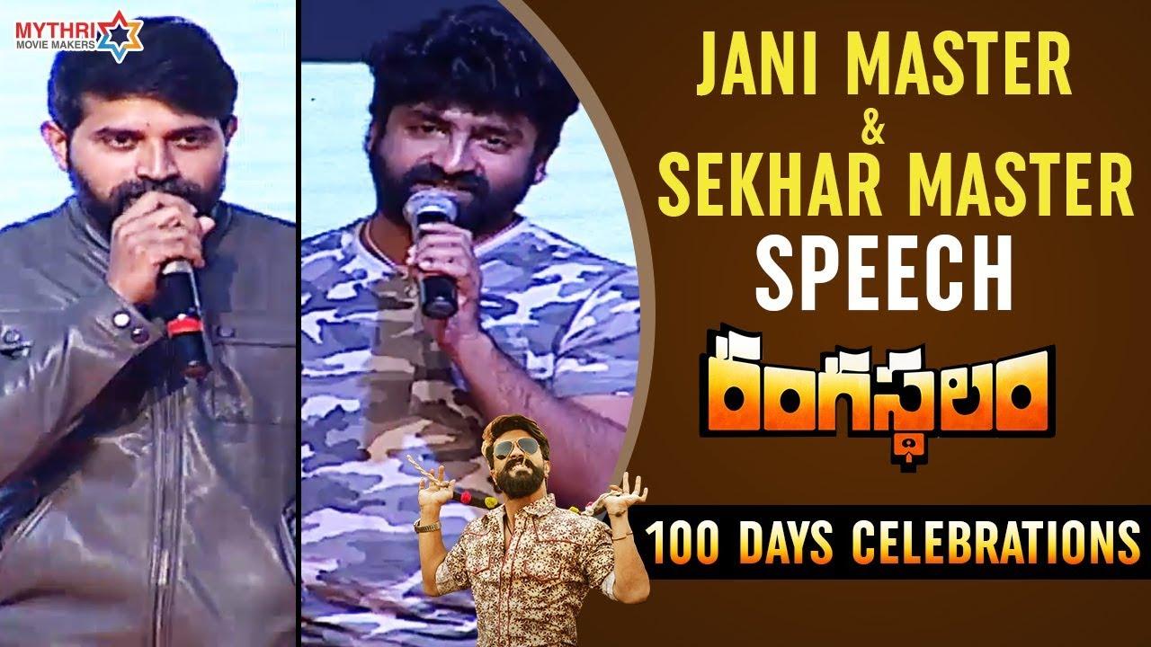 Sekhar Master & Jani Master Speech | Rangasthalam 100 Days Celebrations | Mythri Movie Makers