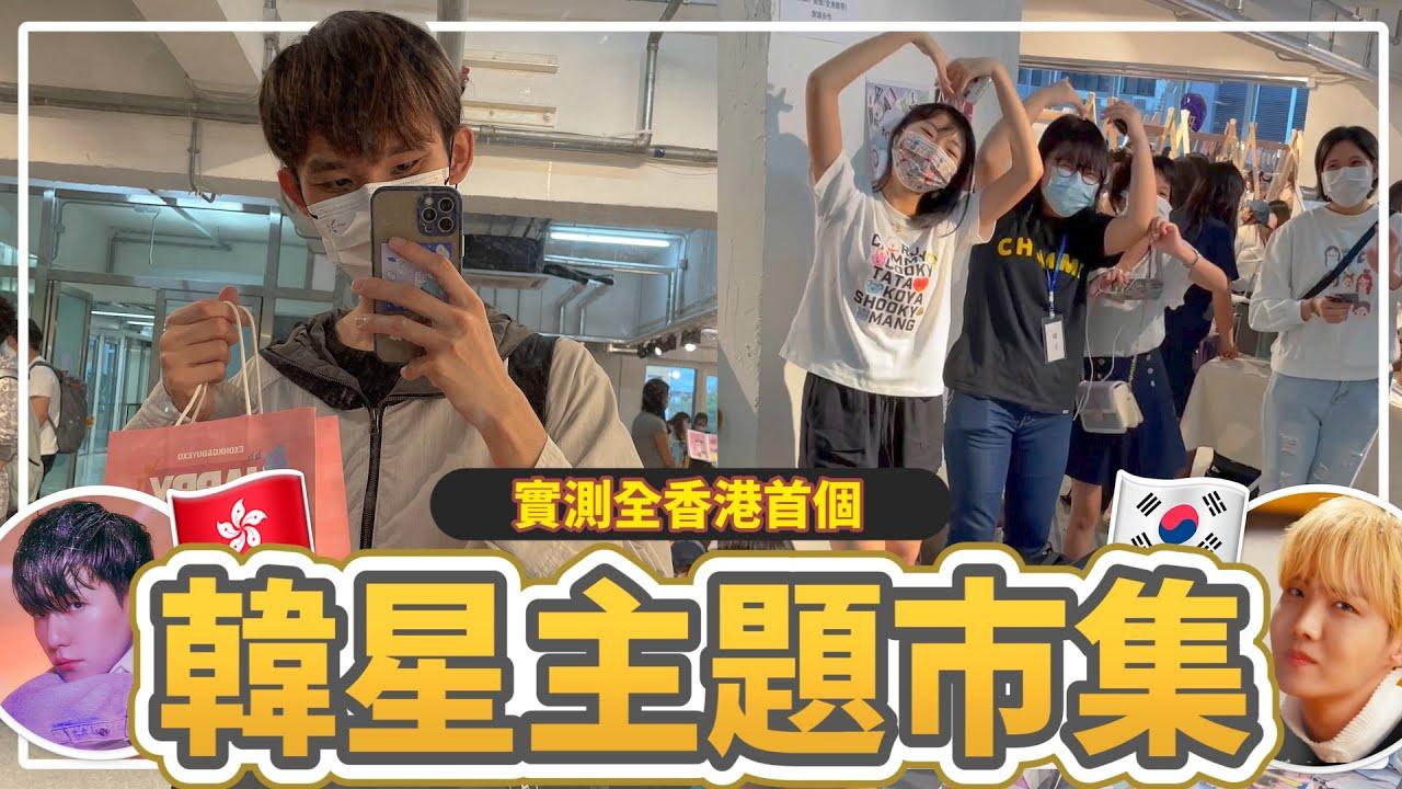 人流過千 警察到場!自費實測香港首個K-POP主題市集 🔥🇭🇰 韓團人氣不均問題有多嚴重? | Plong