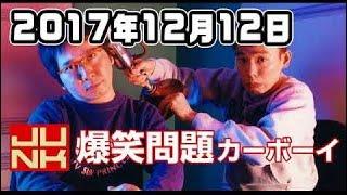 爆笑問題カーボーイ 𝟮𝟬𝟭𝟳年𝟭𝟮月𝟭𝟮日 女ツッコミ芸人No.1決定戦『THE T...