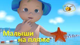 Развивающий мультик для малышей про лето. Масик и Малышка на пляже