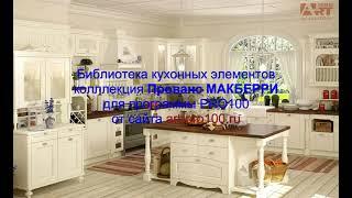 Кухни Прованс  МАКБЕРРИ. Библиотеки для PRO100.