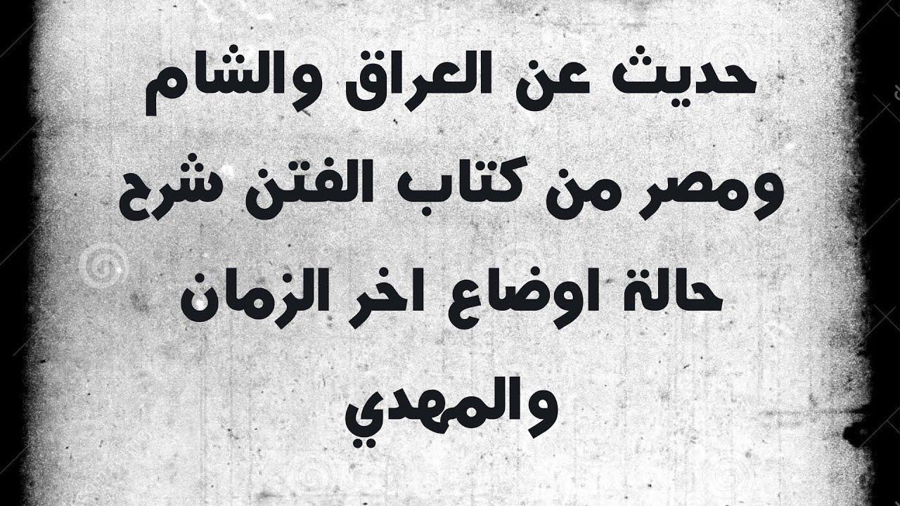 حديث عن العراق والشام ومصر من كتاب الفتن,شرح حالة اوضاع اخر الزمان والمهدي | الشيخ خالد المغربي