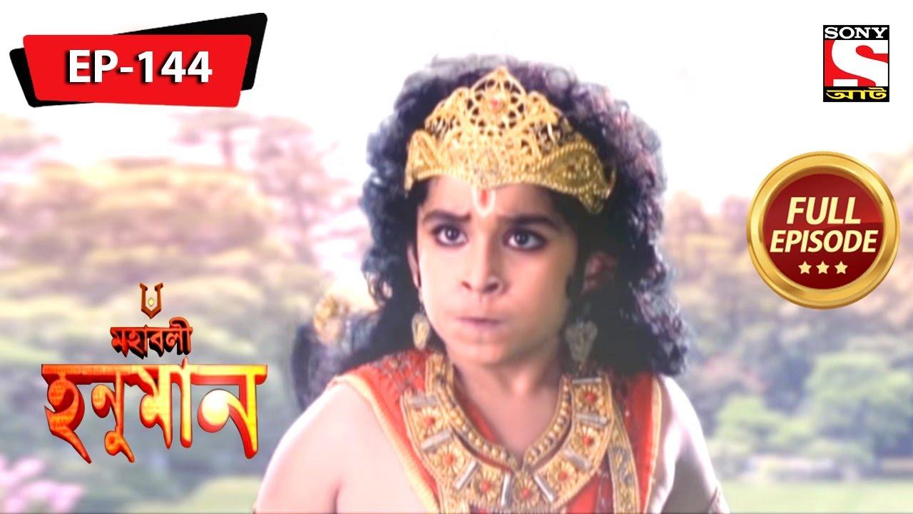 হনুমান কি স্বর্গে প্রবেশ করতে পারবে?   মহাবলী হনুমান   Mahabali Hanuman   Full Episode - 144