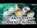 How to buy cryptocurrency in inr | Multy cryptocurrency Exhange in India | Buy cryptocurrency in INR