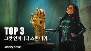 마블 인피니티 스톤보다 강력한 아이템 TOP3 - 타노스 데려와라 !!