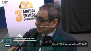 """مصر العربية   """"السبكي"""": المستقبل في مصر للطاقة المتجددة"""