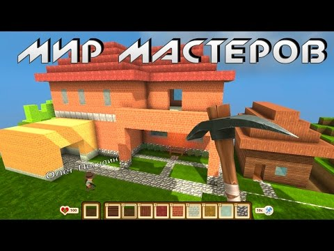 игра Мир Мастеров вконтакте