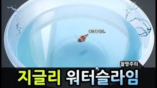 🌊지글리 워터슬라임🐠(찰방주의)츄팝