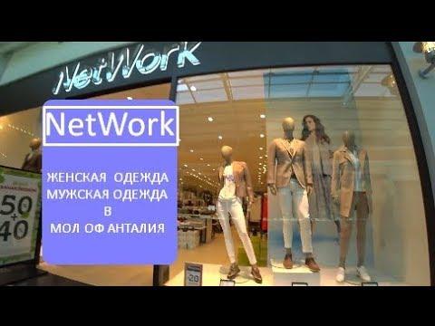 bd3b8032b4d Турецкие бренды одежды в Мол оф Анталия 2018. Network офисная одежда в  Турции. Meryem Isabella