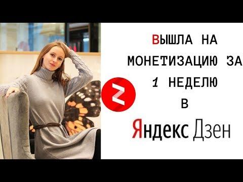 Вышла на монетизацию за 7 дней | Первый месяц в Яндекс Дзен
