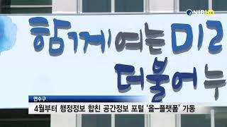 [NIB뉴스] 연수구, 4월부터 행정정보 합친 공간정보…