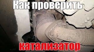 видео Катализатор / Прочее / KIA Optima Club