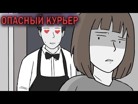 Психопат Ворвался В