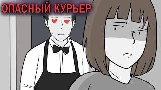 Психопат Ворвался В Мой Дом Ночью ● Русский Дубляж