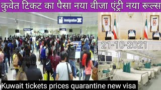 Kuwait tickets prices Kuwait new work visa,kuwait entry visa,kuwait latest news hindi today