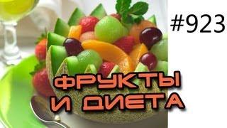 Фруктовая диета! Фрукты ягоды и похудение - какие и сколько? Фруктоза и бодибилдинг. Вред и польза