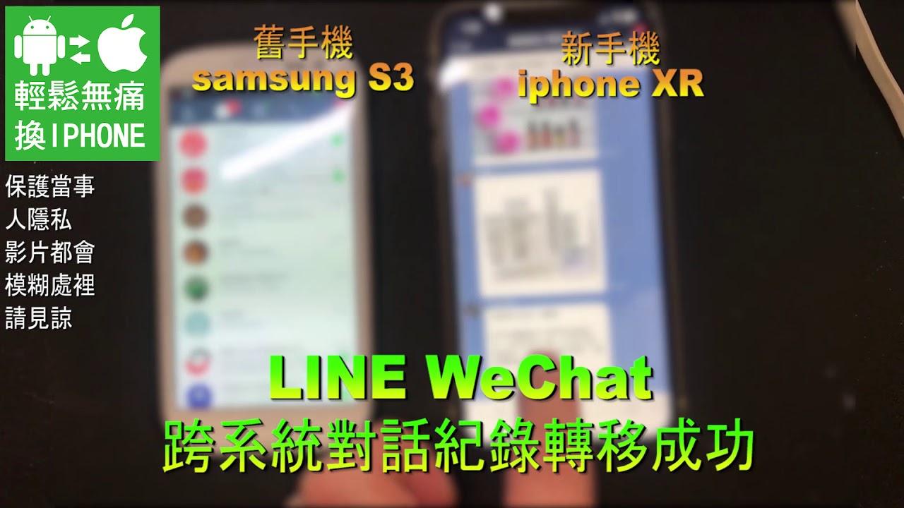 跨系統Android LINE 轉移IOS Samsung S3 轉移 Iphone XR 備份 對話紀錄 微信 LINE Whatsapp - YouTube
