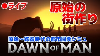 【Dawn of Man】 原始時代シミュレーション攻略ライブ