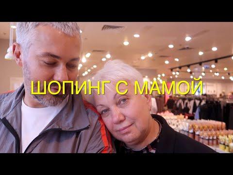 влог #49.Александр Рогов.Шопинг