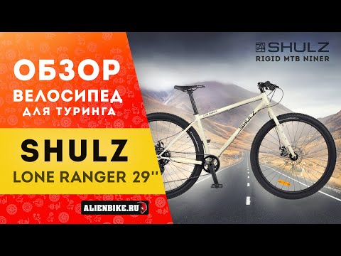 Велосипед для туринга SHULZ Lone Ranger 29'' (2020) | Rigid MTB Niner