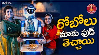 Robo Restaurant లో లంచ్ చేసాం || Madam Anthe || Strikers
